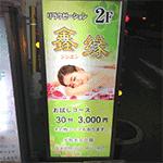 布施(東大阪)の中国エステ シンエン