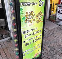 大阪 天下茶屋 中国エステ 縁愛のレポ