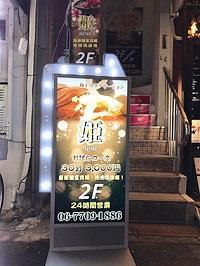 大阪 梅田 中国エステ 姫