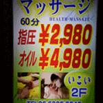 十三(大阪)の中国エステ-憩いは中国エステで(中国エステやチャイナエステ)中国エステの本番有の風俗