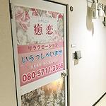 天満(大阪)の中国エステ 愛慕