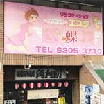 西中島南方(大阪)の中国エステ 蝶はチャイエスで(チャイエスやチャイナエステ)中国エステの本番有の風俗