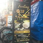 日本橋の本場韓国アカスリ専門店 中国エステ Feelingのご案内です。