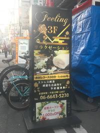 大阪 日本橋 中国エステ Feeling