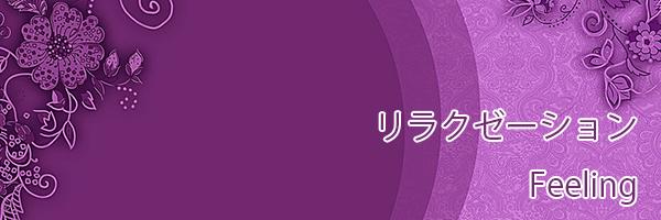 日本橋・長堀橋 大阪の中国エステ スイートローズ