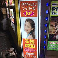 大阪 西中島南方 中国エステ 花桜を体験