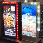 大阪 西中島南方 中国エステ いるかを体験