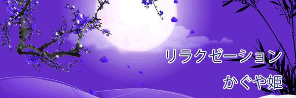 十三(大阪)のアジアンエステ かぐや姫 風俗はチャイエスで基盤有の回春エステ