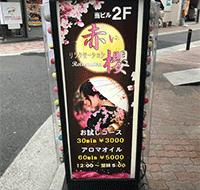 大阪 岸里 中国エステ 赤い櫻をレポ