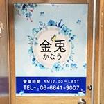 なんば(大阪)の中国エステ 金兎