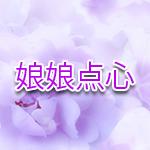 大阪 高槻 中国エステ 娘娘点心をレポ
