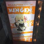 十三(大阪)の中国エステ キンゲン