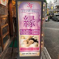 大阪 十三 中国エステ 縁を体験