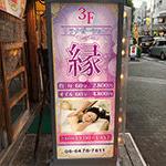 十三(大阪)の中国エステ-縁はチャイエスで(チャイエスやチャイナエステ)中国エステの本番有の風俗