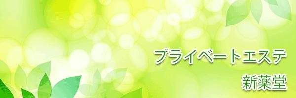 十三(大阪)のアジアンエステ 新薬堂 風俗は中国エステで基盤有の回春エステ