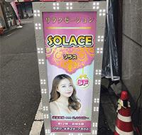 大阪 日本橋 中国エステ SOLACEを体験