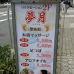谷町6丁目(大阪)の中国エステ 夢月整体院