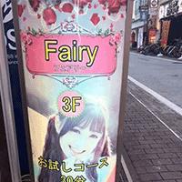 大阪 高槻 中国エステ フェアリー