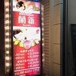 扇町・天満(大阪)の中国エステ 癒心園