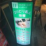 なんば駅(京都)の中国エステ 楽縁はチャイエスで(チャイエスやチャイナエステ)中国エステの本番有の風俗