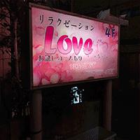 大阪 守口 中国エステ LOVE