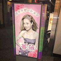 十三 中国エステ 薔薇