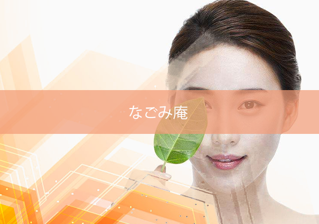 大阪 十三 中国エステ なごみ庵