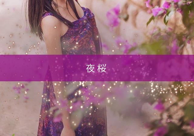 中国エステ 夜桜