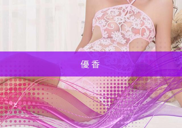 大阪 難波 中国エステ 優香