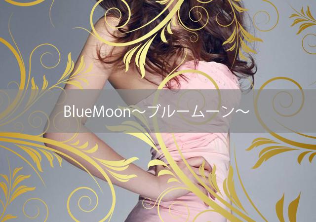 京都 四条烏丸 中国エステ BlueMoon~ブルームーン~