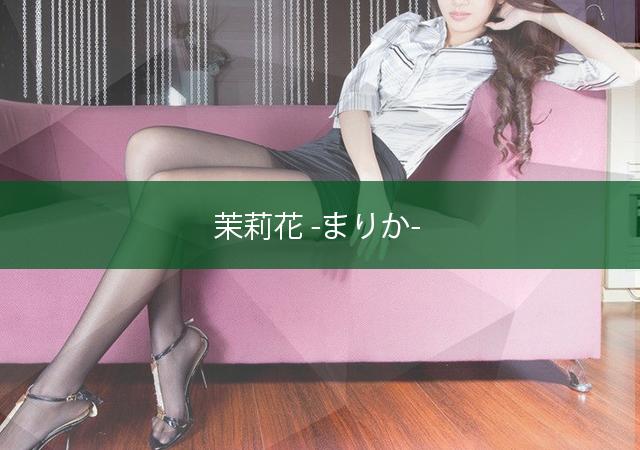 三ノ宮 中国エステ 茉莉花(まりか)