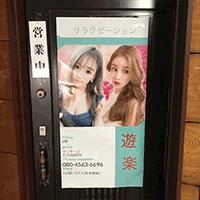 大阪 梅田 中国エステ