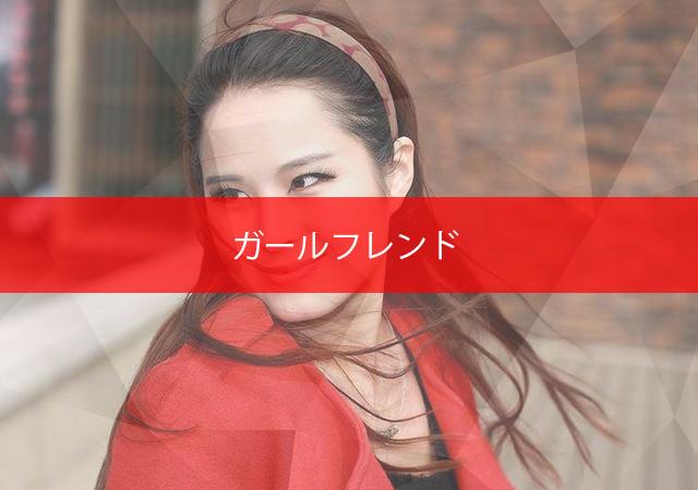 大阪 ガールフレンド 中国エステ 布施