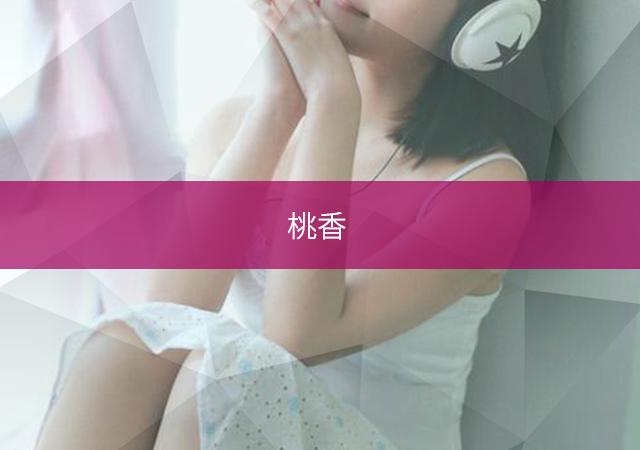 大阪 桃香 中国エステ 高槻