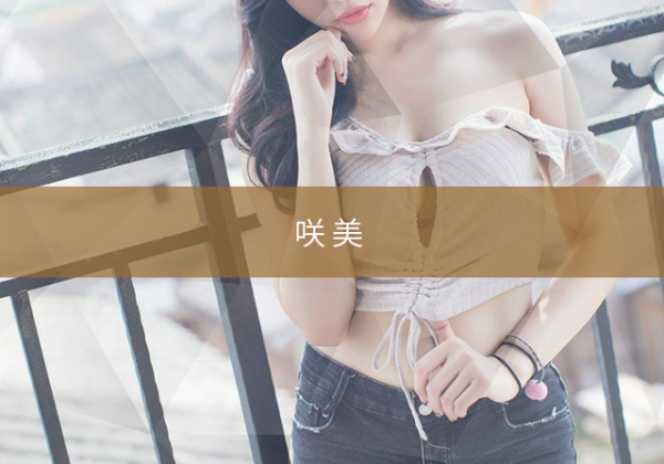 高槻 中国エステ 咲美