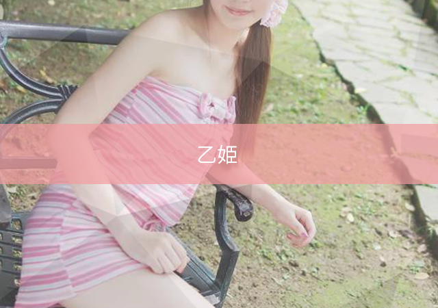 滋賀 中国エステ 乙姫