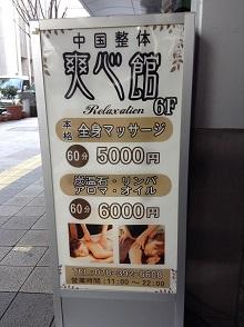 三宮(兵庫県神戸市)の中国エステ 爽心館
