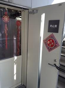 三宮(兵庫県神戸市)の中国エステ 爽心館(チャイナエステ 兵庫) 中国エステ アジアンエステ