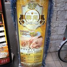 天満・扇町 (大阪)のチャイエス 帝苑はチャイエスのアジアンエステで中国エステ