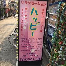 日本橋(大阪)のチャイエス ハッピーを体験