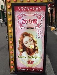 なんば(大阪)の中国エステ 欲の癒し