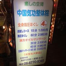 十三(大阪)の中国エステ 健楽園
