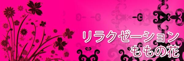 西中島南方の中国エステ ももの花 大阪の風俗情報 チャイナエステ・回春マッサージなら!!大阪を中心に、梅田/なんば/京橋/天満/西中島/十三などのメンズエステを紹介~大人のエステ館~