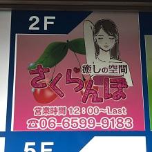 日本橋(大阪)の中国エステ さくらんぼ