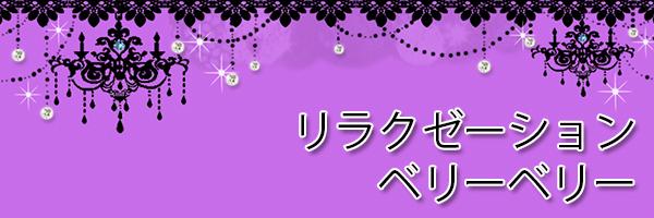 十三(大阪)の中国エステ ベリーベリー 風俗は中国エステで基盤有の回春エステ