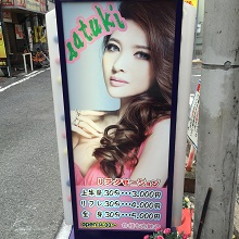 大阪 堺東駅 中国エステ さつき
