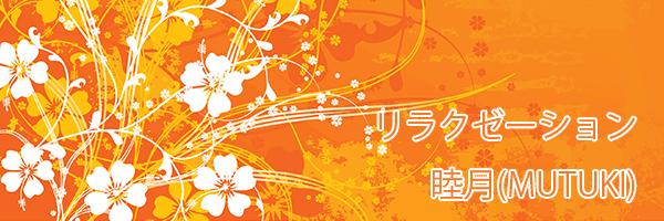 堺筋本町(大阪)の中国エステ 睦月(MUTUKI)や中国エステで本番なし 中国エステ