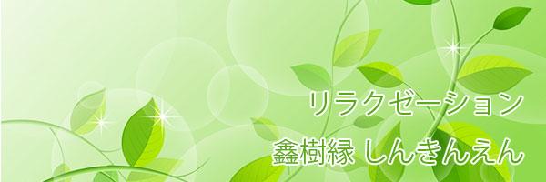 布施(東大阪)の中国エステ 鑫樹縁花や中国エステで基盤有