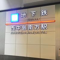 大阪 西中島南方 中国エステ リラックスリボン