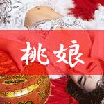 大阪 難波 中国デリヘル 桃娘を体験